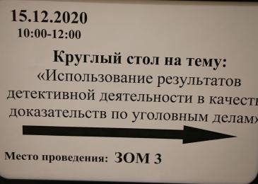 ОП РФ: Использование результатов детективной деятельности в качестве доказательств по уголовным делам, 15.12.2020_1